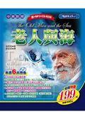 (二手書)雙語世界文學[5] 老人與海