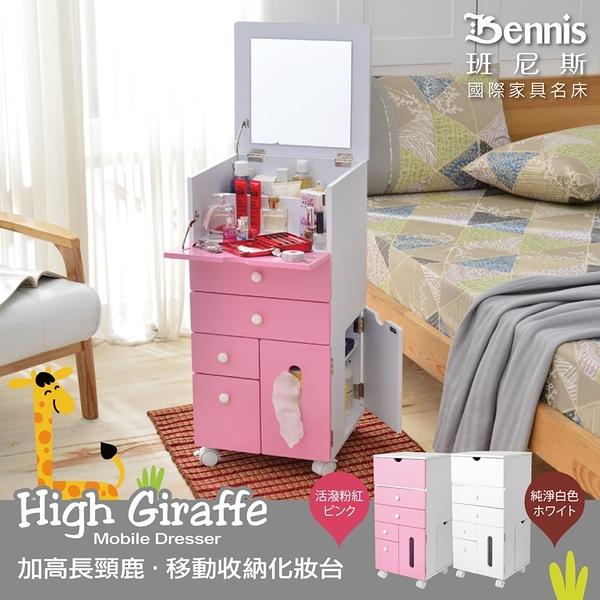 【班尼斯國際名床】~【High Giraffe 加高長頸鹿】移動收納化妝台/化妝車/茶几/邊桌/工作桌/床頭櫃