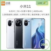送玻保【3期0利率】Xiaomi 小米 11 6.81吋 8G/256G 4600mAh 1.08億畫素 AG玻璃背蓋 臉部辨識 NFC應用