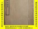 二手書博民逛書店罕見五百四峰堂續集Y52598 順德黎簡