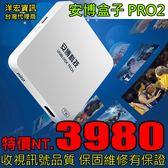 【3980元】安博盒子 PRO2 取代第四台4K畫質台灣公司貨台南可自取 各頻道任你選 實體店面有保固