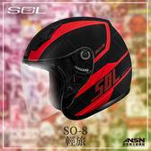 [中壢安信]SOL SO-8 SO8 彩繪 輕旅 消光黑紅 安全帽 半罩 通勤 輕量