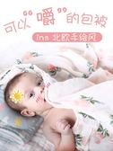 muslin嬰兒紗布包巾初生夏季薄款新生兒抱被兒童寶寶包被浴巾蓋毯 好再來小屋