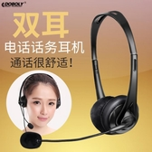 客服耳機 雙耳電話機無線座機聽筒耳麥話務員專用固話手機電腦頭戴式 快速出貨