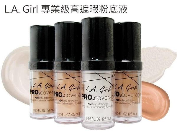 【彤彤小舖】LA GIRL HD Pro Coverage 專業高遮瑕粉底液 28ml 修飾 美國 L.A. Girl  原裝進口