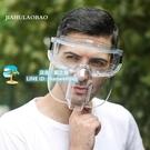 防護面罩全臉面部防護防飛濺防灰塵打磨沖擊透明廚房眼鏡面具面屏【風之海】