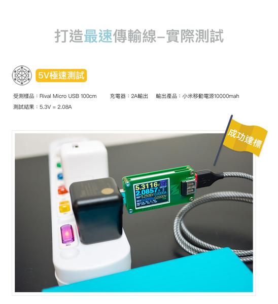 Rival  Type-C USB 100cm 超耐折 編織 閃電快充 充電線 傳輸線 3A 支援 QC2.0 QC3.0