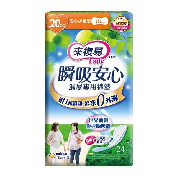 來復易 瞬吸安心漏尿專用棉墊少量型20cc 19cm (24片/8包/箱) (2箱) *維康*