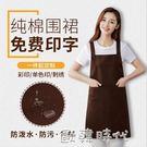 圍裙家用廚房服務員純棉工作服女時尚男防水防油圍腰定制LOGO印字  歐韓時代