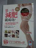 【書寶二手書T9/養生_YDK】第一次減肥就成功_蘋果日報副刊中心