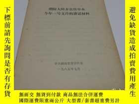 二手書博民逛書店罕見醴陵大障鄉宣傳中央今年一號文件的講話材料Y204902 中共