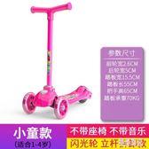 滑板車兒童1-2-3-6歲男童女寶寶溜溜車寬輪小孩單腳滑滑車三合一 aj4490『美好時光』