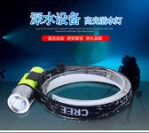 水下專業潛水手電筒  頭戴式防水強光頭燈多功能水下探照燈潛水燈  野外之家