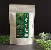 羽衣甘藍蔬菜粉(50g/包)