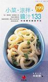 (二手書)小菜‧涼拌‧醬汁133:林美慧老師拿手菜