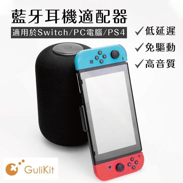 SWITCH/PS4/PS5通用藍芽耳機適配器 接受器 發射器 GuliKit谷粒 ROUTE AIR