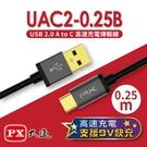 大通 type-c快充傳輸線 UAC2-...
