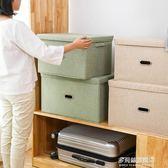 雙響炮 折疊棉麻收納箱布藝 有蓋衣櫃收納盒衣服整理箱特大儲物箱   多莉絲旗艦店YYS