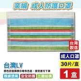 奕綸 成人防護口罩 (台灣LV) 30入/盒 (台灣製造) 專品藥局【2017557】