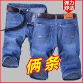 夏季彈力牛仔短褲男薄款直筒寬鬆五分褲男士休閒中褲七分馬褲男潮 創意空間