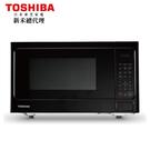 【TOSHIBA 東芝】25L燒烤料理微...