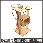 科技小製作之升降機 (097) /實驗室/學生模組/電子材料/電子工程