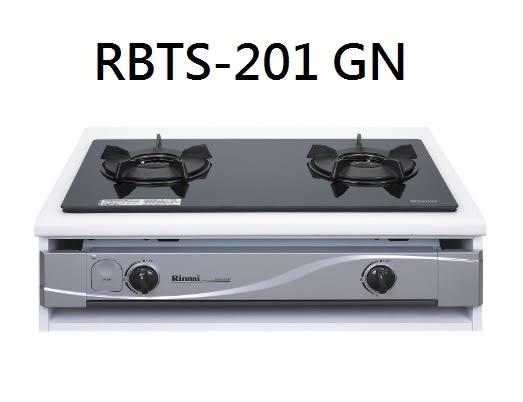 【歐雅系統家具】林內 Rinnai 嵌入式內焰二口爐 RBTS-201 GN