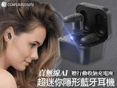 【IS 愛思】BS-10 真無線AI語音助理 超迷你隱形藍牙耳機(贈行動收納充電