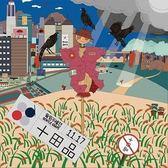 葡萄不憤怒 十田品 CD 免運 (購潮8)