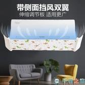 防直吹臥室掛機遮風罩擋風罩空調遮風板擋風板【千尋之旅】