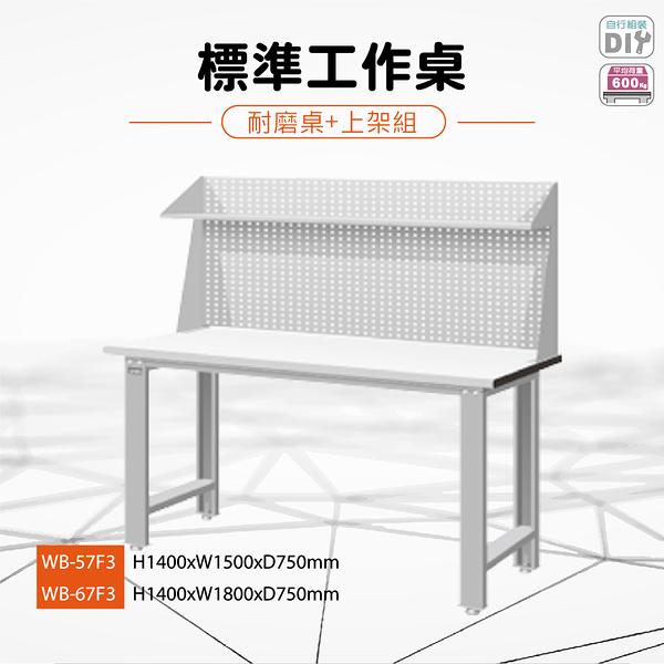 天鋼WB-67F3《標準型工作桌》上架組(一般型) 耐磨桌板 W1800 修理廠 工作室 工具桌