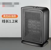 取暖器 家用節能省電暖氣小型太陽烤火爐客廳速熱風機 【快速出貨】