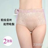 2條裝 薄款收腹內褲女蕾絲中腰塑身產後收腹提臀透氣女士夏三角褲 【快速出貨】