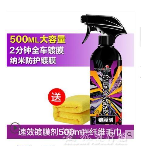 鍍膜劑汽車納米水晶鍍膜劑全車漆鍍晶防水液體噴霧蠟套裝用品黑科技 快速出貨