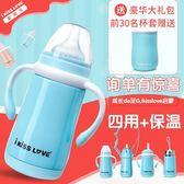 ikisslove保溫奶瓶不銹鋼兩用新生嬰兒寬口徑寶寶兒童學飲杯水壺【交換禮物特惠】