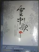 【書寶二手書T4/一般小說_IDB】雲中歌(卷六)-悲喚來世夢(完)_桐華
