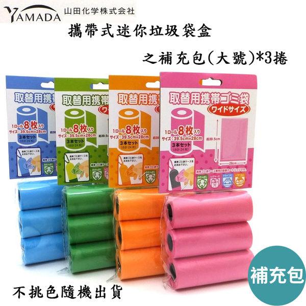 日本 YAMADA 攜帶式迷你垃圾袋盒之補充包(大號3捲) / 旅行收納袋 / 清潔袋 / 回收袋