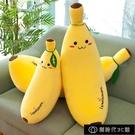軟體香蕉毛絨玩具玩偶公仔睡覺抱枕女生可愛布娃娃少女心生日 【全館免運】
