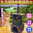 【培菓平價寵物網 】寵愛物語生活探險系列》叢林木貓跳台CT29