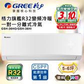 格力 GREE 分離式冷暖變頻冷氣 5-6坪 旗艦R32系列 (GSH-36HO/GSH-36HI)
