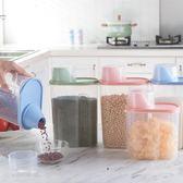 創意廚房有蓋防蟲密封罐五谷雜糧儲物罐廚房用品防霉收納罐 小巨蛋之家