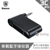 Baseus 倍思 柒音AUX車載藍牙接收器 車用 轉接頭 高音質 3.5mm 導航 免提通話