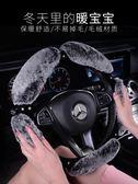 冬季方向盤套短毛絨女韓國可愛通用型男防滑羊毛保暖加熱汽車把套 享購