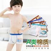 兒童內褲純棉大童小孩平角褲男童內褲 E家人