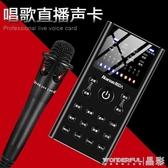 麥克風 直播設備聲卡套裝全套臺式機電腦手機通用快手網紅主播喊麥唱歌專用戶外 晶彩LX
