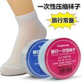 一次性用品 一次性襪子男女旅行戶外一次性短襪旅游壓縮襪吸汗透氣運動襪