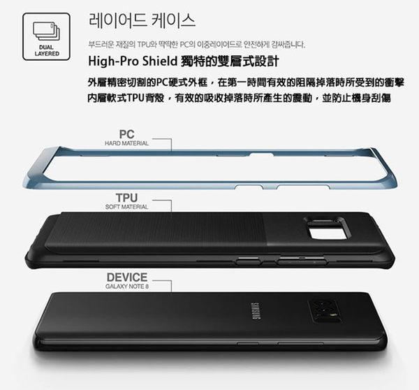 韓國 VRS V字盾 三星 Note8  High Pro Shield 軍規抗震背殼 手機殼 保護殼【A808401】