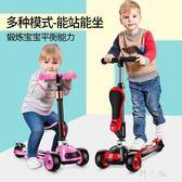 兒童滑板車1-3-6-8歲三合一可坐2-12歲溜溜車男女寶寶滑滑車 qz4045【野之旅】