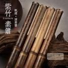 蕭樂器 古風素簫高檔專業演奏紫竹蕭樂器六...
