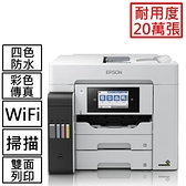 EPSON L6580 四色防水高速A4商用傳真複合機
